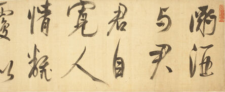 Dong Qichang, 'Poem by Wang Wei in the Style of Mi Fu', China, Ming dynasty (1368–1644), probably ca. 1611