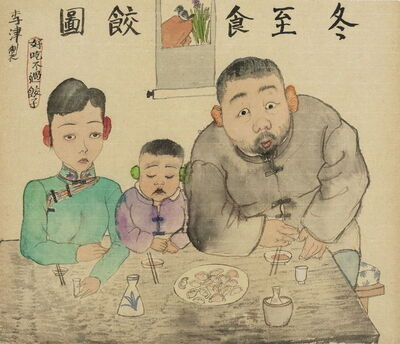 Li Jin 李津, 'Eating Dumplings on the Winter Solstice 冬至食饺图', 2016