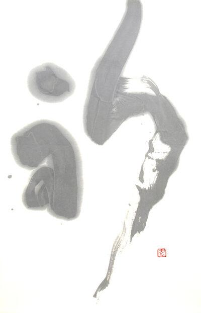 Suikei Saito, '祈 ( inori ) Prayer', 2015
