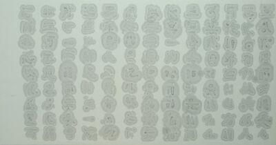 Shi Jinsong 史金淞, 'Sheng jing No.04 剩經之四', 2014