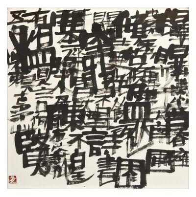 Yuichi Inoue (YU-ICHI), 'Kanji (T-2326)', 1951