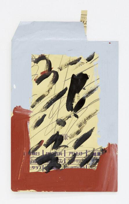 Kishio Suga, 'envelope's structure -18', 1990