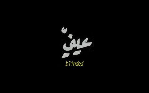 Yazan Khalili, 'Blindness of Love ', 2013