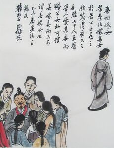 Wang Bingfu 王秉復, 'Mr. Qin Married Off His Daughter 秦伯嫁女', 2014-2015