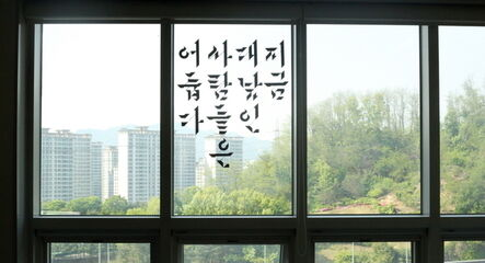 gyungsub O, 'Now people who in broad daylight are dark', 2014