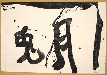 Yuichi Inoue (YU-ICHI), 'Moon Rabbit'