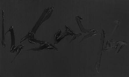 Tian Wei, 'Black', 2013