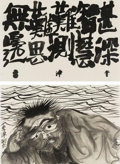 Li Jin 李津, 'Arhat #14', 2015