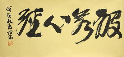 Wang Dongling 王冬龄, 'Heart Sutra《心經》', 2014