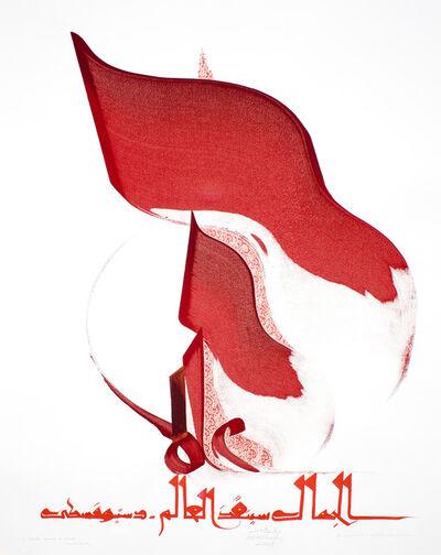 Hassan Massoudy, 'La beauté sauvera le monde,', 2008