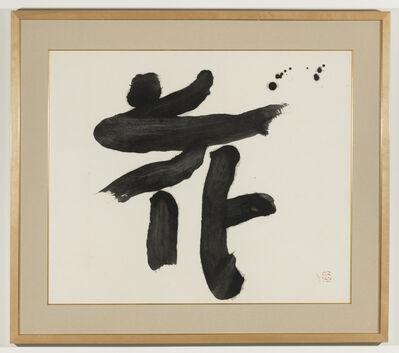 Yuichi Inoue (YU-ICHI), 'Hana (Flower)', ca. 1970