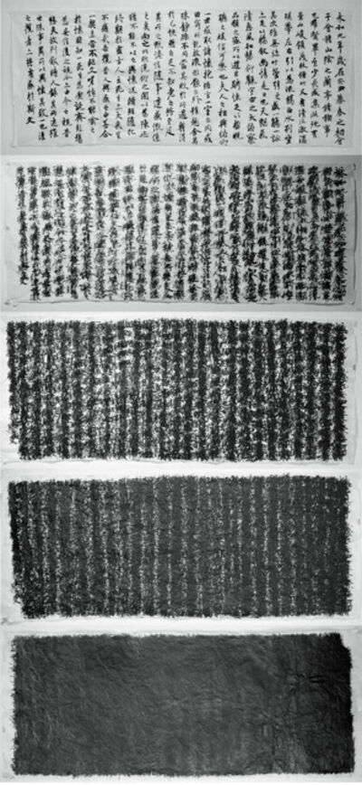 """Qiu Zhijie, 'Writing the """"Orchid Pavilion Preface"""" One Thousand Times 书写兰亭序一千遍', 1990-1995"""