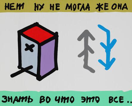 Boris Matrosov, 'From the Letter', 2013