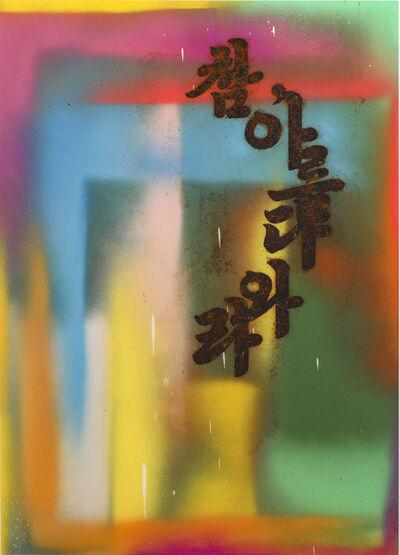 Kichang Choi, 'Lucky Drawing: 참 아름다와라,', 2021