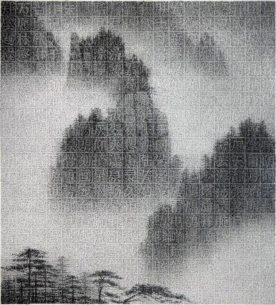 Huang Zhen 黄镇