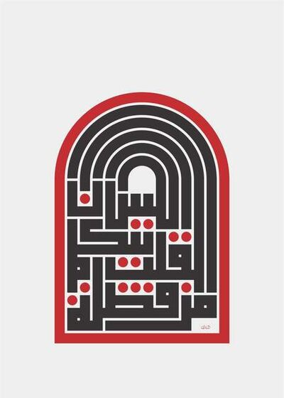 Mouneer Al-Shaarani, 'Out of the heart abudance, the tongue speaketh', 2014