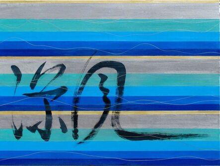 Shizuko Greenblatt, 'Breeze, Japanese character Series', 2012