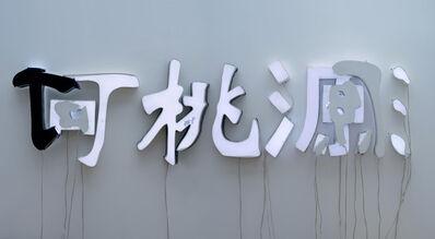 He An, 'He Taoyuan ', 2012