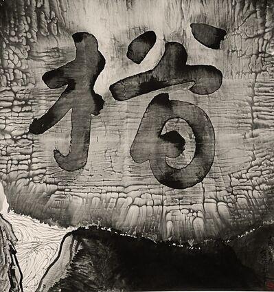 Gu Wenda, 'China Park - #3 Pine & Cypress', 2011
