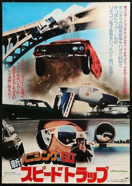 Anon, 'SPEEDTRAP Japanese 1978 Joe Don Baker, Tyne Daly, cool fiery car chase art!', 1978