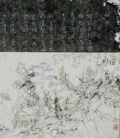 Wang Tiande 王天德, 'Digital No14-MHST002', 2014