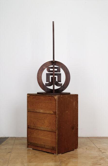 Huang Rui 黄锐, 'Straight Circle', 2015