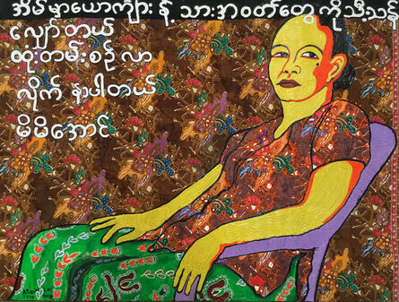 Htein Lin, 'Mi Mi Aung', 2018