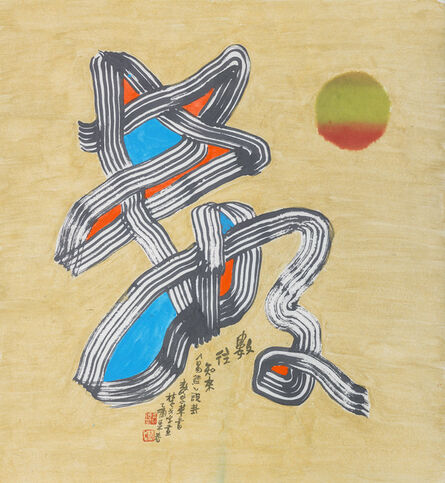 CHU Ko, ' Retracing the Past and Knowing the Future', 2005