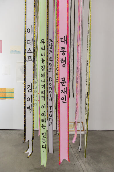 Kim Lee-Park, 'A Great Deal Of Celebration And Comfort', 2019