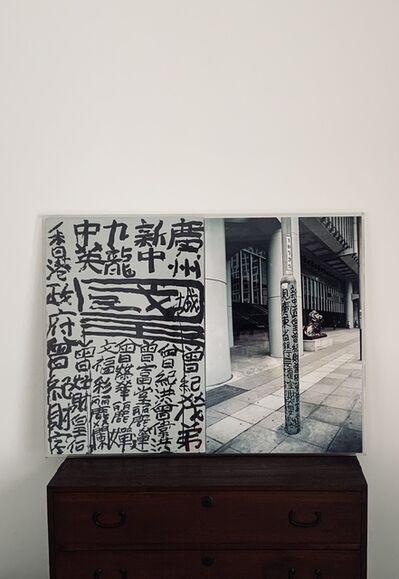 Tsang Tsou Choi 曾灶財 King of Kowloon, 'Untitled II (HSBC Building)', 2004