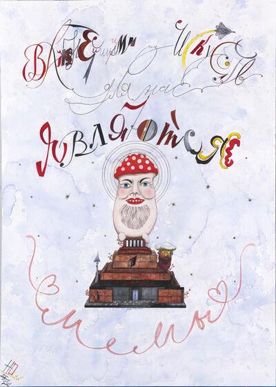 Tanya Pioniker, 'The Mausoleum of the Mushroom', 2017