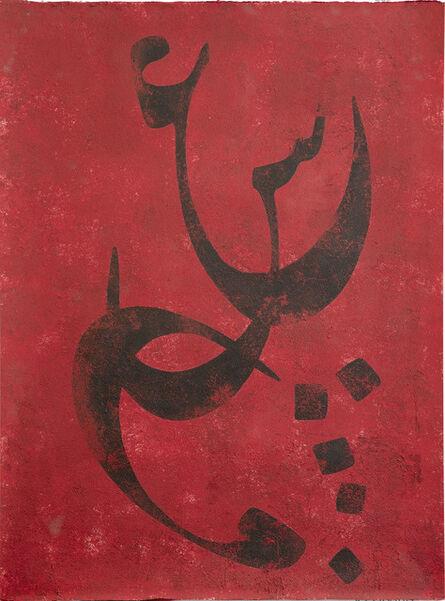 Azita Panahpour, 'Shattered Poems No 46', 2020