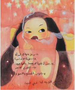 Aya Takano, 'Arabian Night and End', 2005