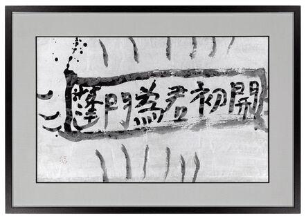 Yuichi Inoue (YU-ICHI), 'Kimi no tame ni hajimete hōmon o hiraku (My Wicker Gate Opens the First Time for You) (CR65077)', 1965