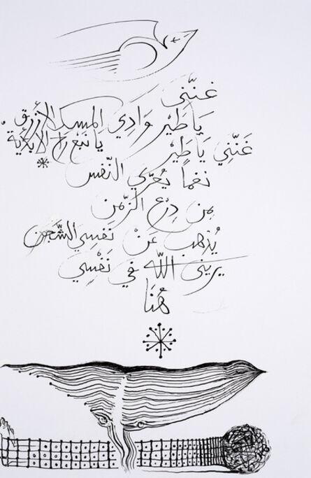Ibrahim El-Salahi, 'Black and White Notebook, Late 2012 - 14/07/2013', 2012-2013