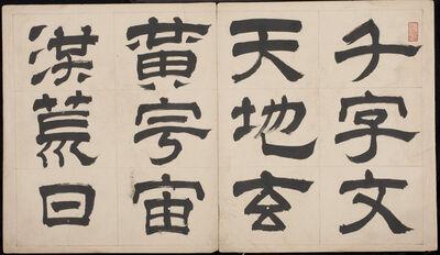 Wen Peng, 'Thousand-Character Classic', 16th century