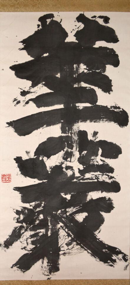Shiko Munakata, 'Kegon', 1970