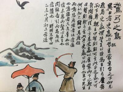 Wang Bingfu 王秉復, 'A Series of Fables: Frightened Bird 寓言故事系列:驚弓之鳥', 2014-2015