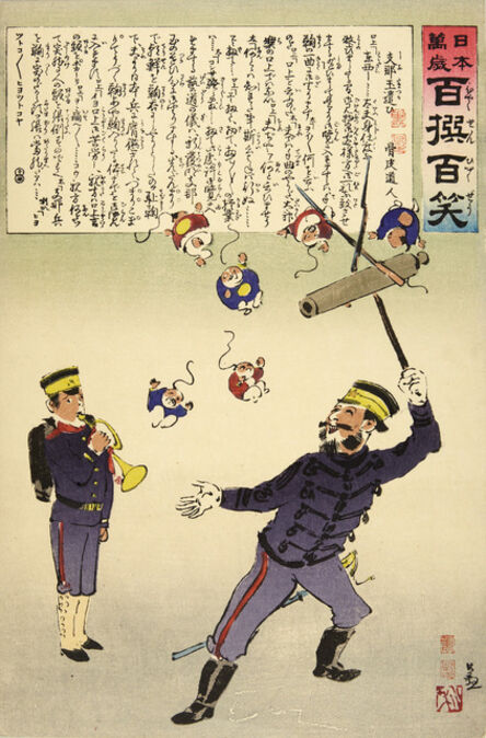 Kobayashi Kiyochika 小林清親, 'Juggler of Chinese Balls from Magic Lantern of Society: One Hundred Victories/One Hundred Laughs', 1894-1904