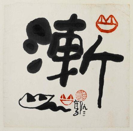 Frog King 蛙王, 'Gradually', 1993