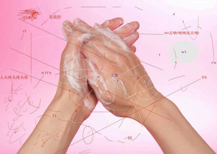 Lin Ke 林科, 'Washing hands', 2015