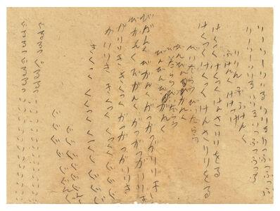 """Yuichi Inoue (YU-ICHI), 'Kaeru Tanjô-sai (poem by Shinpei Kusano, """"Frogspawn Carnival"""") ', 1983"""