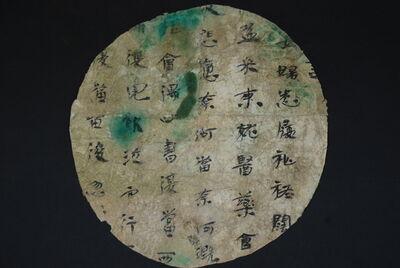 'Paper manuscript', 25 -220 AD
