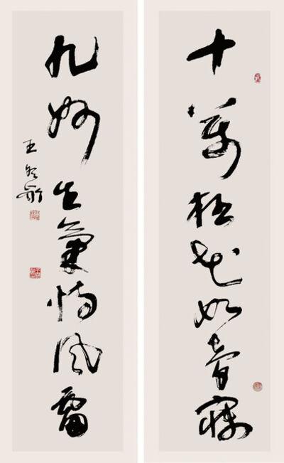 Wang Dongling 王冬龄, 'Calligraphy Diptych II', 1998