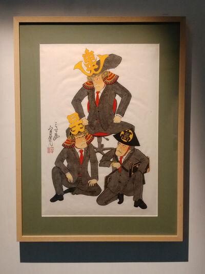 Ukiyoemon Mitomoya, '学閥図', 2018