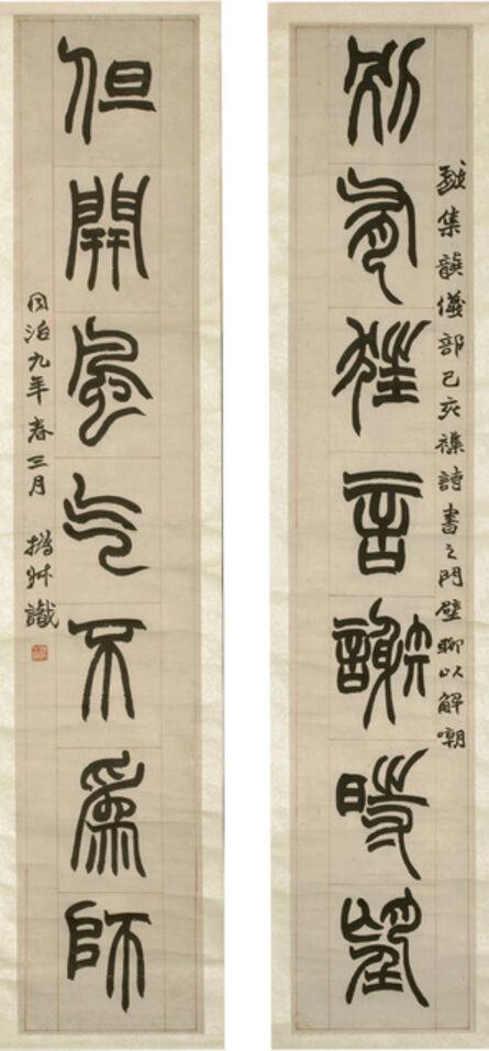 Zhao Zhiqian, 'Couplet', China, Qing dynasty (1644–1911), 1870