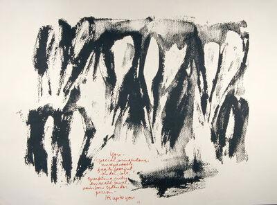 Corita Kent, 'It's Up To You', 1981