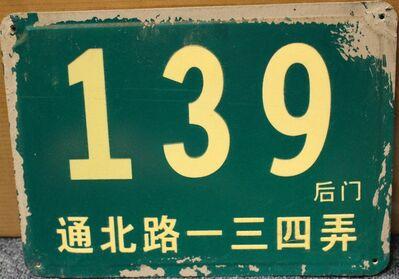 Jing Wong, 'Shanghai address plate (8)', ca. 1970s