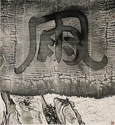 Gu Wenda, 'China Park - #3 Wind & Rain ', 2011