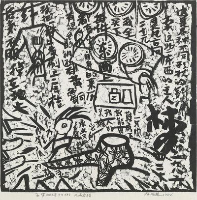 Chen Haiyan 陈海燕, 'Van Gogh Selling Locks', 1986